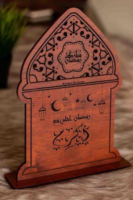 رمضان أحلى مع أكرم