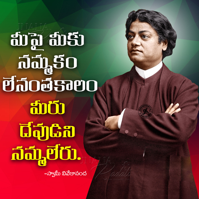swami vivekananda quotes, nice words by vivekananda in telugu, whats app swami vivekananda quotes