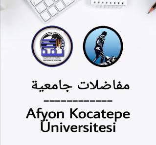 جامعة أفيون كوجاتبه - Afyon Kocatepe Üniversitesi | شبكة ثقة للخدمات التعليمية