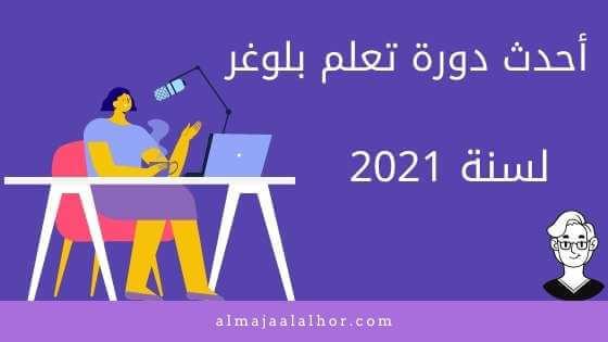 حول دورة بلوغر لسنة 2021