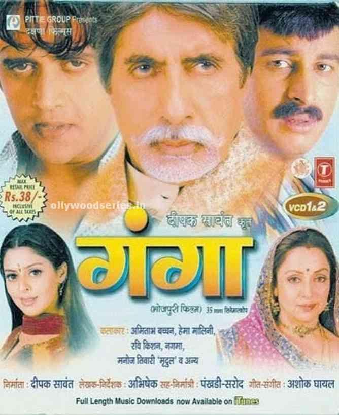 ganga bhojpuri movie. download and watch online latest bhojpuri movie in hd