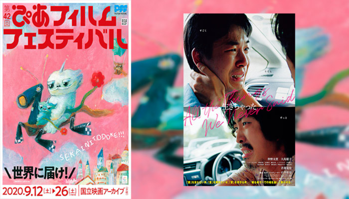 42 Festival de Cine de PIA (PFF) - All The Thongs We Never Said (Ikichatta) film