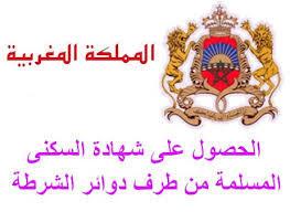 وثائق شهادة السكنى الشرطة 2021 المملكة المغربية