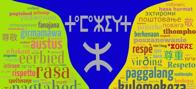 الامازيغية  اليوم العالمي للغة الأم