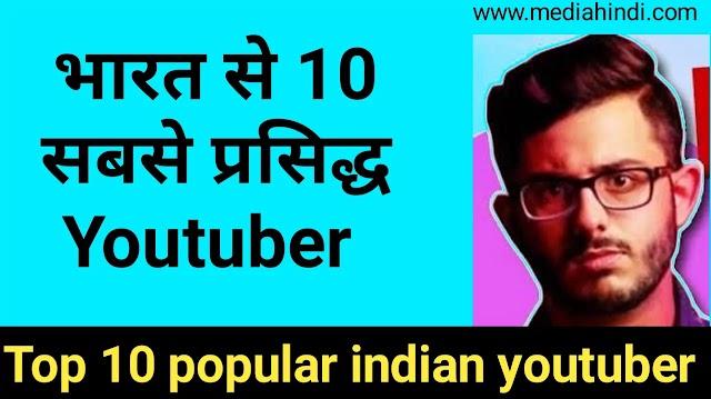 top 10 most popular youtubers in india [hindi] | भारत के 10 सबसे प्रसिद्ध Youtuber