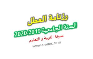 رزنامة العطل الجامعية بعنوان السنة الجامعية 2019ـ2020