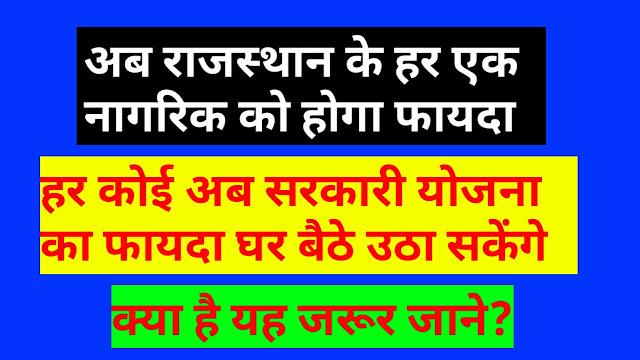 https://www.welldunia.com/2020/11/eMitra-Rajasthan-Online-Portal-2020.html
