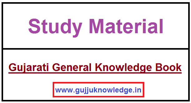 Gujarati General Knowledge Book