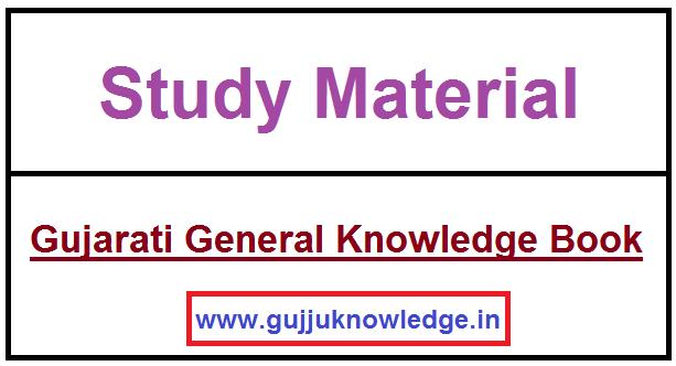 Gujarati General Knowledge Questions Book PDF