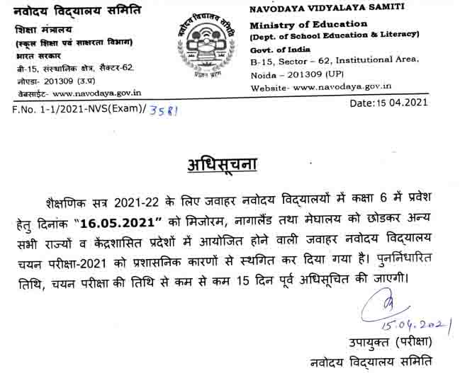 Jawahar Navodaya Vidyalaya Entrance Exam Postponed