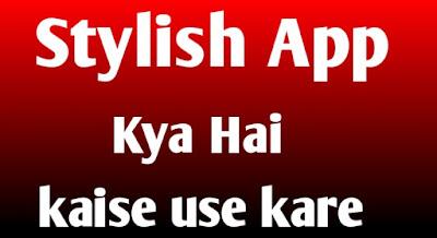 Stylish app kya hai