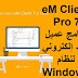eM Client Pro 7-2 برنامج عميل بريد إلكتروني لنظام Windows
