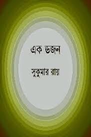 এক ডজন সুকুমার - সুকুমার রায় Ek Dozon Sukumar - Sukumar Roy