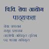 TU Service Commission Syllabus - Sakha Adhikrit Syllabus