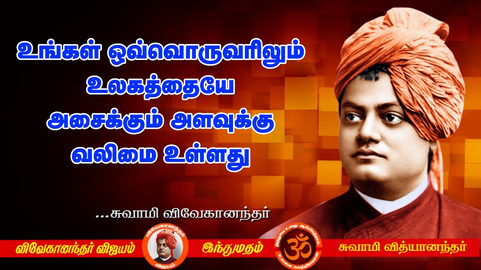 இநதமதம Swami Vivekananda Hd Pics Download 1