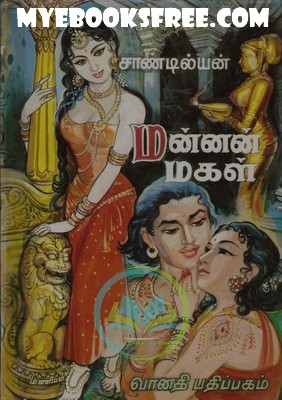 Mannan Magal (மன்னன் மகள்) Novel PDF Download By Sandilyan