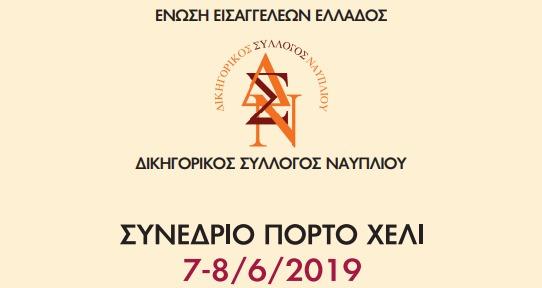 Συνέδριο στο Πόρτο Χέλι από την Ένωση Εισαγγελέων Ελλάδος και τον Δικηγορικό Σύλλογο Ναυπλίου