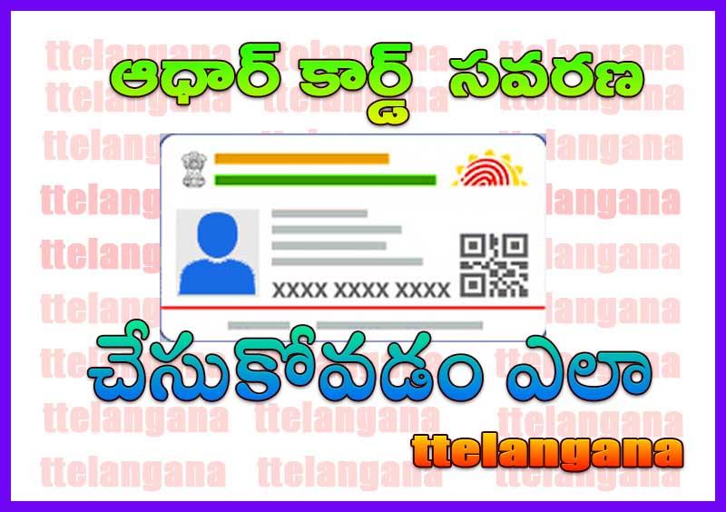 ఆధార్ కార్డ్  సవరణ చేసుకోవడం ఎలా Apply online for Aadhaar Card data update/correction