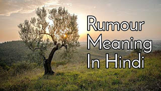 Rumour Meaning In Hindi