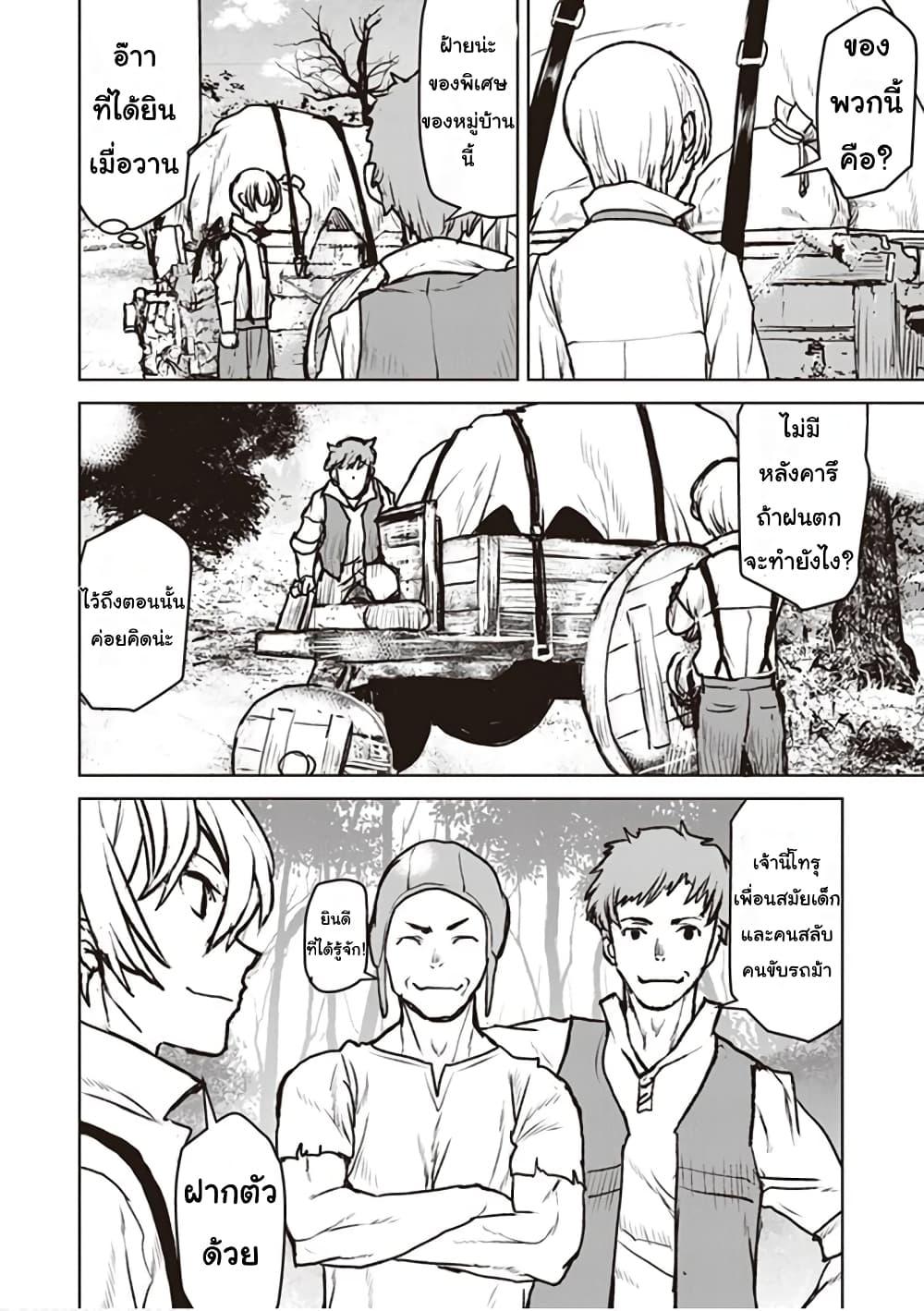 อ่านการ์ตูน The Galactic Navy Officer Becomes an Adventurer ตอนที่ 8 หน้าที่ 16