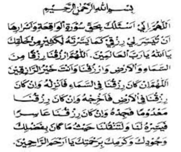 amalan doa setelah membaca surat al waqiah