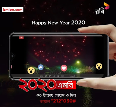 Robi-2020MB-30Tk-Internet-Offer-New-Year-Super-Deal