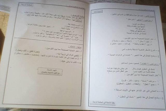 تفاصيل تسريب امتحان اللغة العربية بمدارس التعليم الفنى اليوم