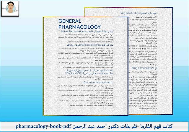كتاب فهم الفارما -تفريغات دكتور احمد عبد الرحمن pharmacology-book-pdf