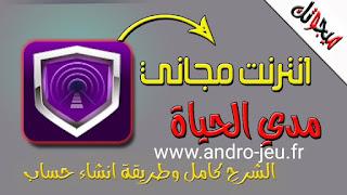 طريقة تشغيل droid vpn في جميع الدول العربية