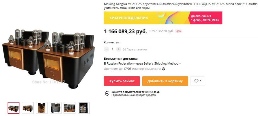 MeiXing MingDa MC211-AS двухтактный ламповый усилитель HIFI EXQUIS MC211AS Mona блок 211 лампа усилитель мощности для пары