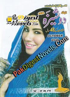 Dosheeza Digest October 2020 Pdf Download