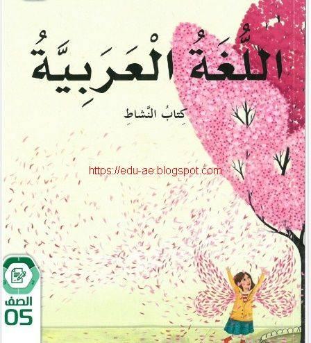 كتاب النشاط مادة اللغة العربية الصف الخامس الفصل الدراسى الأول 2020- 2021  تعليم الامارات