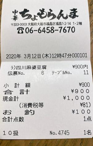 ちょもらんま 大阪福島店 2020/3/12 飲食のレシート
