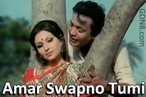 Amar Swapno Tumi - Ananda Ashram  Kishore Kumar & Asha Bhonsle