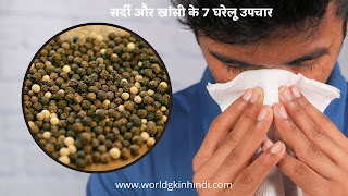 home remedies for cold and sneezing