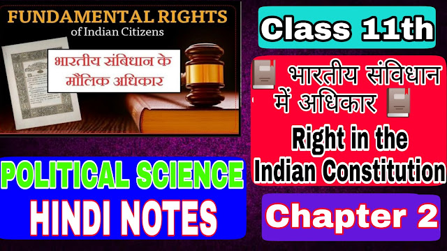 11th class political science chapter 2 Notes in hindi भारतीय संविधान में अधिकार (( Right in the Indian Constitution ))