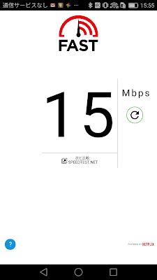 速度は「15Mbps」