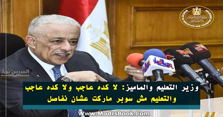 وزير التعليم والماميز: لا كده عاجب ولا كده عاجب والتعليم مش سوبر ماركت