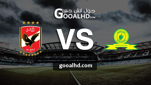 مشاهدة مباراة الاهلي وماميلودي سونداونز بث مباشر اليوم اونلاين 06-04-2019 في دوري أبطال أفريقيا