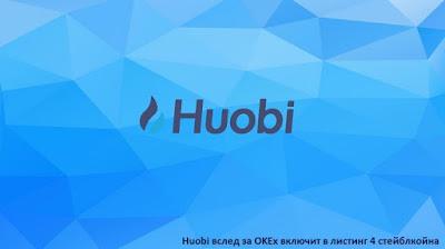 Huobi вслед за OKEx включит в листинг 4 стейблкойна