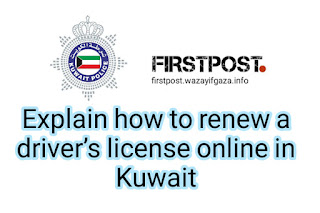 driver's license online in Kuwait