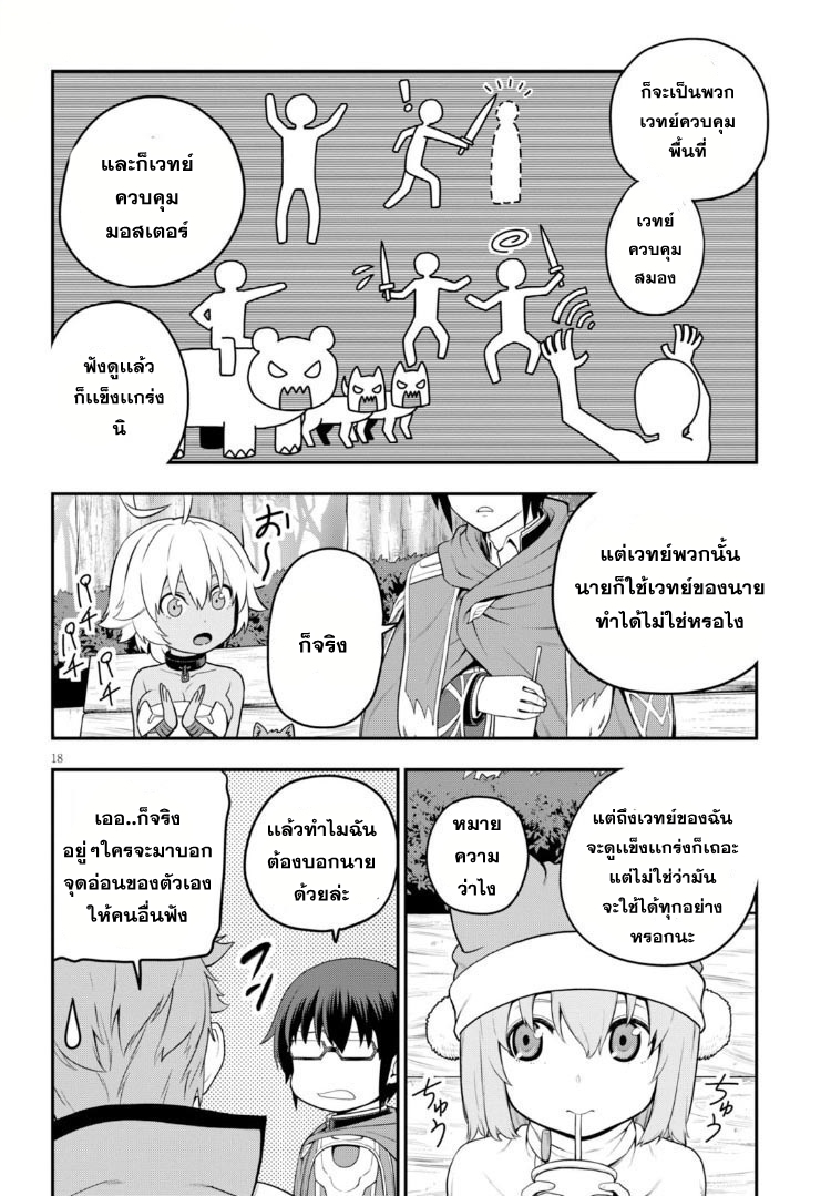 อ่านการ์ตูน Konjiki no Word Master 16 ภาพที่ 20