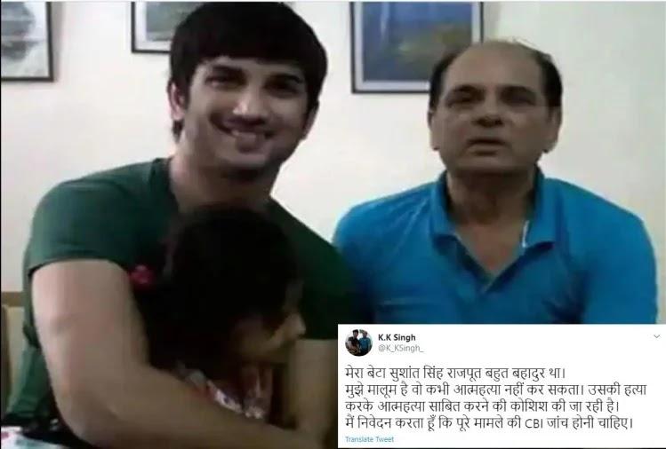 sushant-singh-rajput-father-kk-singh-demand-cbi-inquiry