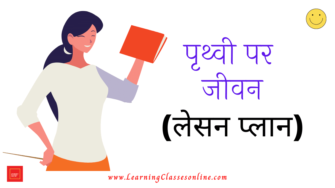 Prithvi Par Jeevan Lesson Plan Social Science in Hindi For B.Ed and D.El.Ed,पृथ्वी पर जीवन - Real teaching Mega Social Studies / Science Lesson Plan in Hindi, BTC DELED B.Ed Social Science Lesson Plan In Hindi Free Download