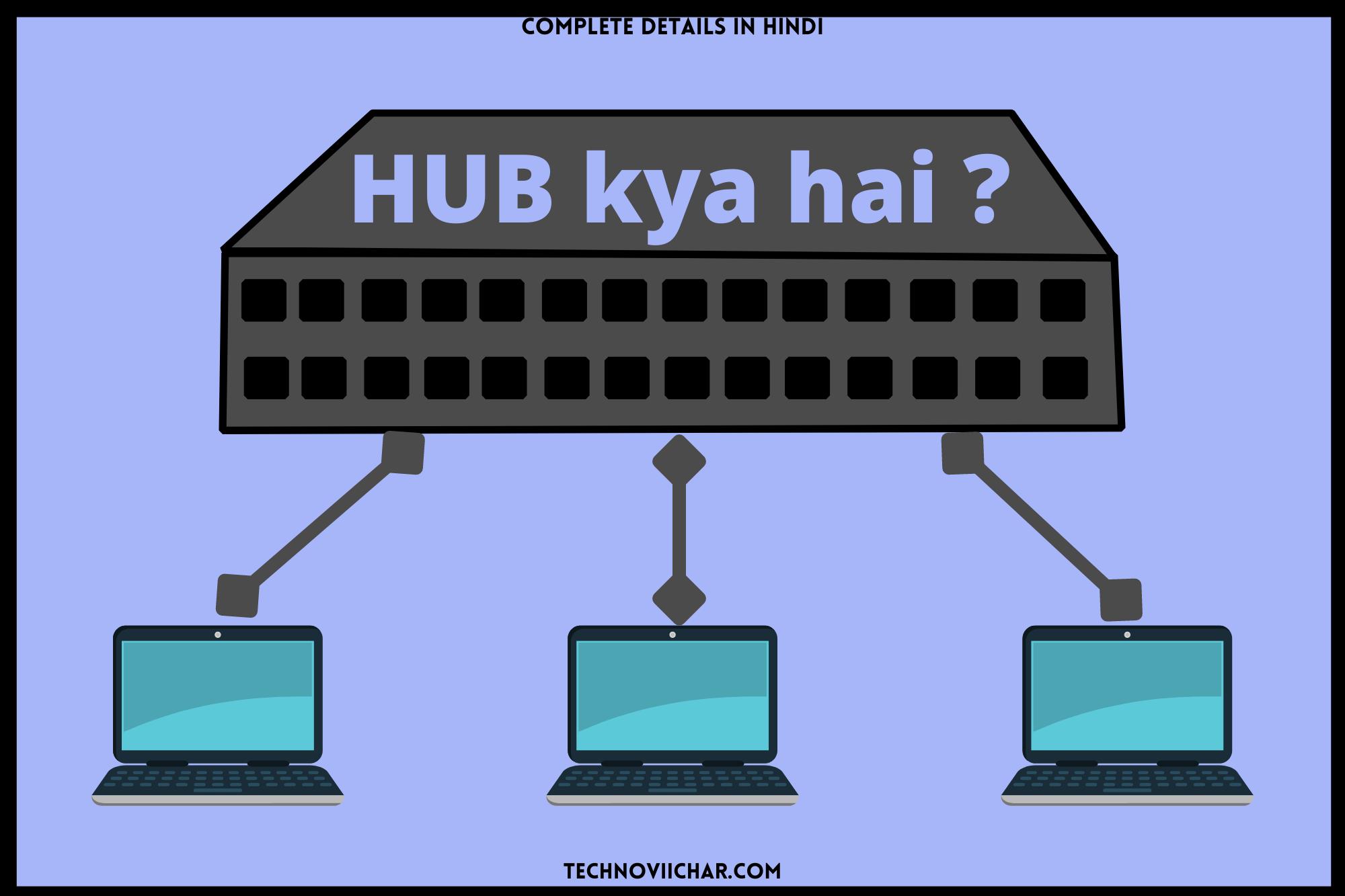 Hub_in_Hindi