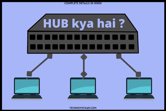 Network Hub kya hai ? ,Hub के प्रकार | Hub in Hindi