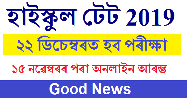 Assam High School TET 2019