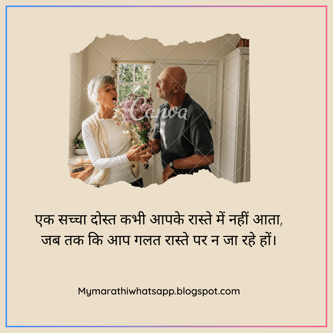 Quotes For Best Friend In Hindi