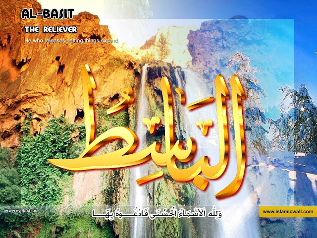 21. الْبَاسِطُ [ Al-Baasit ] | 99 names of Allah in Roman Urdu/Hindi