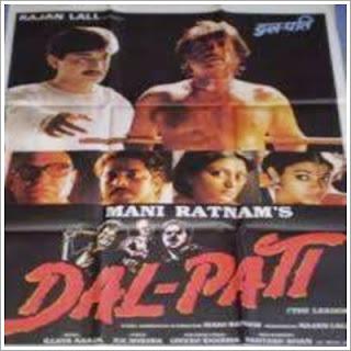 Dalpati (1991)